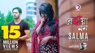 Behaya Mon | Salma | Bangla Song | Official Music Video | 2017