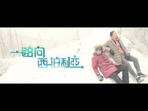 【情人節限定!《一路向一伯利亞》派福利之《#失暖王》暖男冧豬版MV!❤❤】