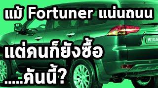 Toyota Fortuner ครองตลาด แต่คันนี้ดันเกิดได้?