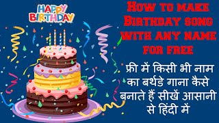how to make anyone happy birthday song in[Hindi] Technology Sagar