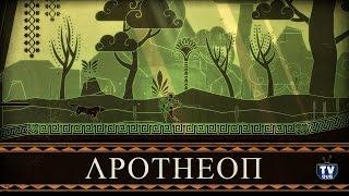 Видео обзор геймплея Apotheon (pc, 2015, отзыв, как играть)