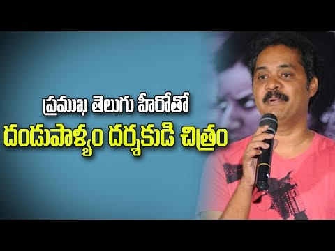 TELUGU HERO NEXT MOVIE WITH DANDUPALYAM MOVIE DIRECTOR | Y5 tv |