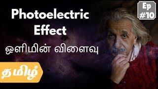 The Theories of Einstein ஐன்ஸ்டீன் கோட்பாடுகள் | Ep 10 - Photoelectric Effect ஒளிமின் விளைவு