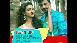 Tomake Chai - Indian Bangla Movie Full HD SONG 1080p
