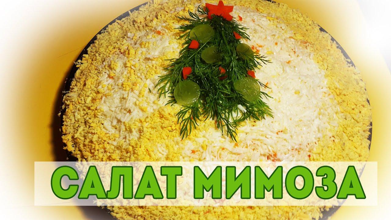 Новогодний салат мимоза рецепт