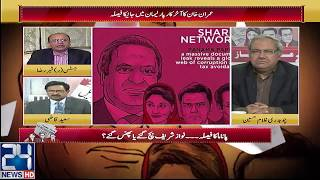 Special Transmission on  Panama Papers Case Verdict | 11:00 PM | 20 April 2017 | 24 News HD