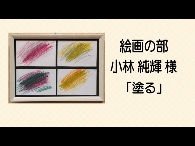 ④【絵画の部 小林純輝様「塗る」】第55回名古屋市障害者作品展 4/12の動画のサムネイル