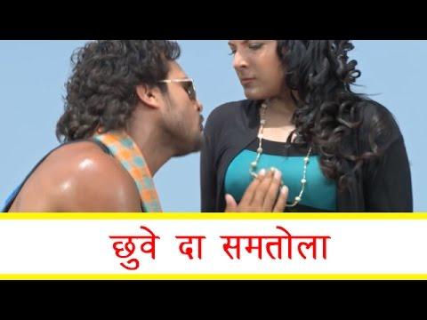 HD छुवे दा समतोला - Chhuwa Da Samtola...