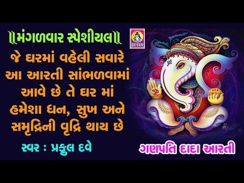 Latest Ganesh Aarti    Jay Ganesh Jay Ganesh Deva    Gujarati Ganesh Arti    Ganpati Bapa Ni Arti