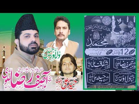 12 Rabi Ul Awal 10 November  2019 Live Jashin (Muhammad Abad Gujranwala)