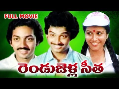 Rendu Jella Seetha Full Length Telugu Movie