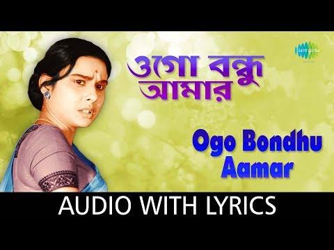 Ogo Bondhu Aamar with lyrics | Arati Mukherjee | Ajana Shapath