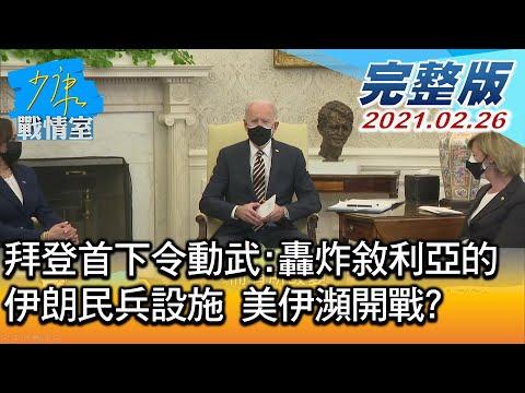 台灣-少康戰情室-20210226 1/3 拜登首下令動武:轟炸敘利亞的伊朗民兵設施 美伊瀕開戰?