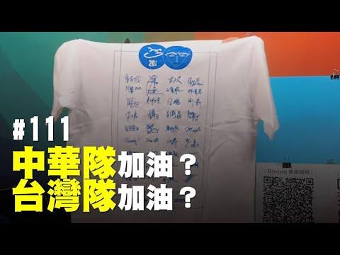 電廣-揮文看社會-20191021 中華隊加油?台灣隊加油?