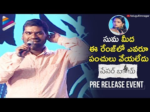 Bithiri Sathi FUNNY PUNCHES on Suma | Paper Boy Pre Release Event | Sampath Nandi | Santosh Shoban
