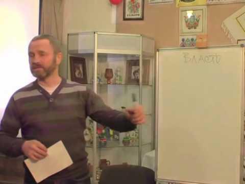 1. Информационная затычка для Славян. 1 часть. Данилов.