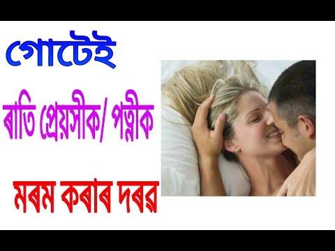 Assamese Sex Video Tips ( কেনেকৈ আপুনি গোটেই ৰাতি পত্নী / প্ৰেয়সীক মৰম কৰিব ) Assamese Sex Guide thumbnail