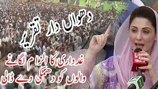 Maryam Nawaz Speech In Bonier Jalsa | 14 May 2018 | Neo News