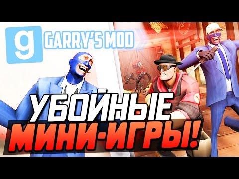 Garry's Mod - Убойные Мини-Игры!
