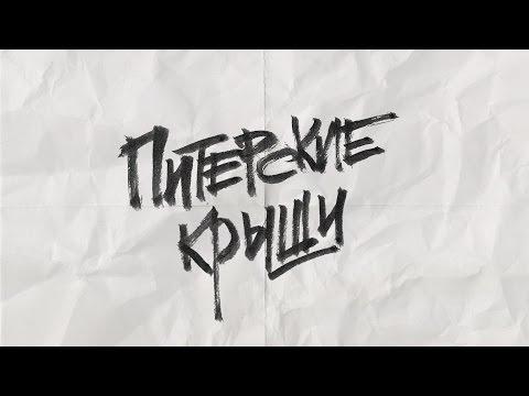 Noize MC Питерские крыши rap music videos 2016