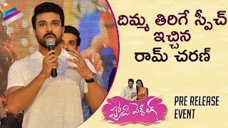 Ram Charan Excellent Speech | Happy Wedding Pre Release Event | Sumanth Ashwin | Niharika
