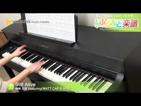 Still Alive / 梅林 太郎 Featuring MATT CAB & WISE : ピアノ(ソロ) / 中級