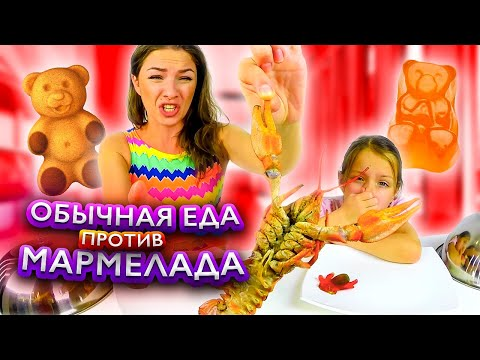 Обычная ЕДА против МАРМЕЛАДА Челлендж Мама против Вики Real Food vs Gummy Food /// Вики Шоу
