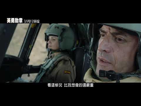 【英勇勳章】 官方正式預告 今年春天 唯一戰爭鉅作 !! 3月9日堅守陣線 !