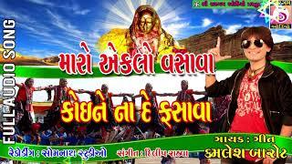 Eklo Vasava Koine Na De Fasava - Kamlesh Barot   Gujarati Dj Songs 2017   Aadivasi Song 2017