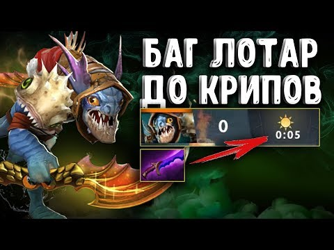 БАГ ЛОТАР ДО КРИПОВ СЛАРК ДОТА 2 - SLARK BUG SHADOW BLADE DOTA 2