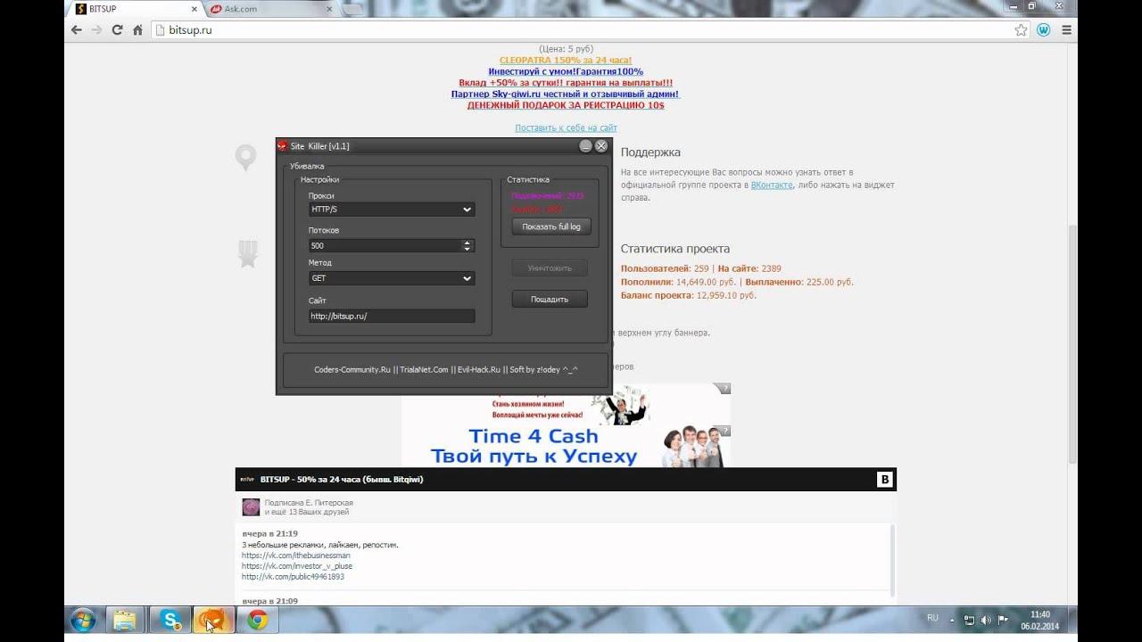 DDOS атака на сайт - инструменты и технологии - Cryptoworld 52