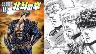 AH Fist of the North Star 1983 Manga Review