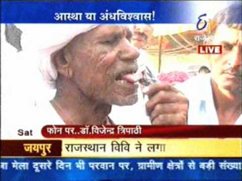 ETV-RAJASTHAN TONK SPECIAL  COVERAGE OF BITING OF COBRA ON TONGUE  PART 01