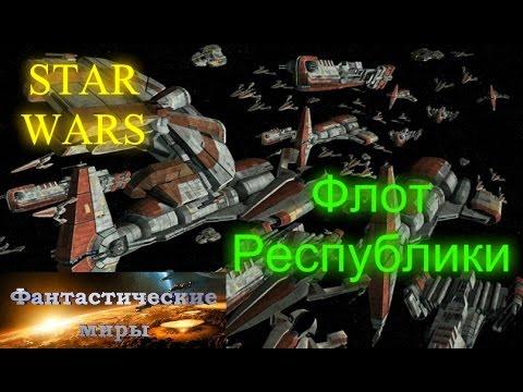Звездные Войны Флот Республики