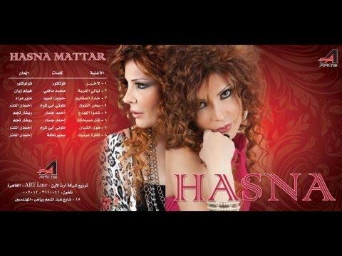 الفنانة #حسنا_مطر هوى الشبان HASSNA MATTAR 2012 3D