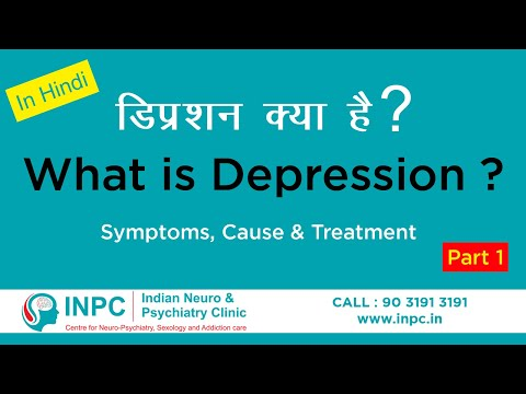 What is depression in hindi – Symptoms Cause & Treatment डिप्रेशन के लक्षण, कारण और इलाज PART-1
