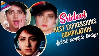 Sridevi Best Expressions Compilation | The Queen of Expressions | #RIPSridevi | Telugu Filmnagar