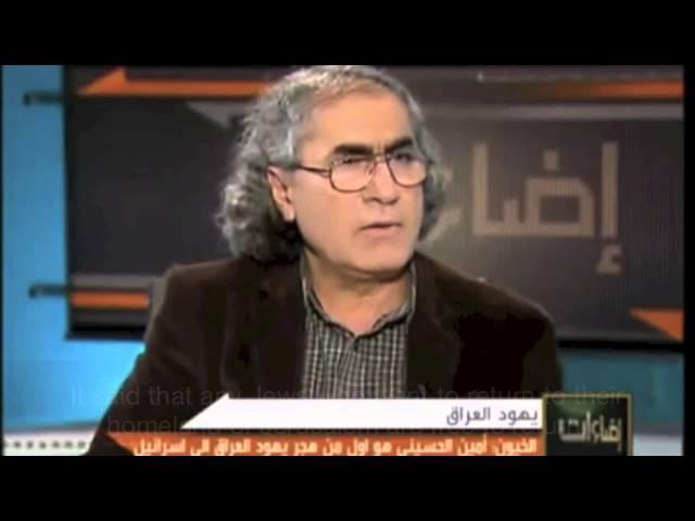 Turki al-Dakhil with Rashid Al-Khayoun on the Jews of Iraq