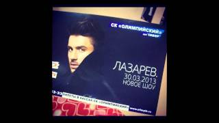 Sergey Lazarev - Make You Say (New Song 2012)