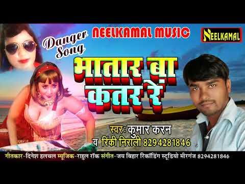 New भोजपुरी #Audio_Song 2019 - भातारा बा कतर रे - Bhatara Ba Katar Re - Kumar Karan$ Rinki Nirali