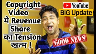 Youtube New Update : Big Change in YouTube Copyright Rule | No Revenue Share Now
