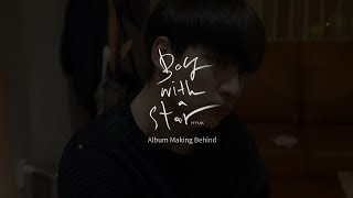 혁 Hyuk 39 Boy With A Star 39 작업기 Album Making Behind
