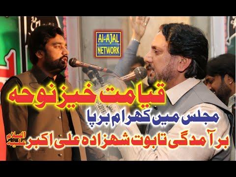 Zakir Waseem Abbas Baloch & Zakir Syed Iqbal Hussain shah 03 march 2019 kopra Khurd Sialkot