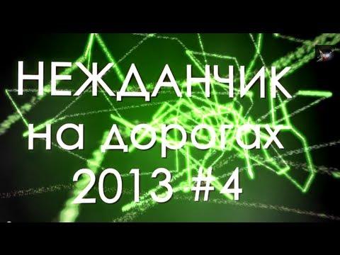 НЕЖДАНЧИК 2013 #4