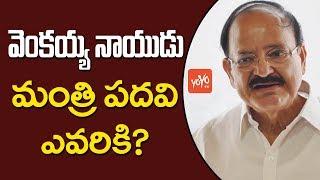 వెంకయ్య నాయుడు మంత్రి పదవి ఎవరికి ? | Who Will Replace The Ministry of M Venkaiah Naidu