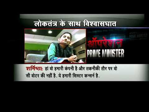 LIVE Operation Prime Minister: Yashwant Deshmukh's C-voter lie out in open