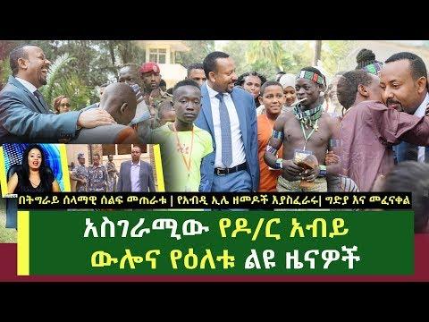አስገራሚው የዶ/ር አብይ ውሎና የዕለቱ ልዩ ዜናዎች   Ethiopian Daily News thumbnail