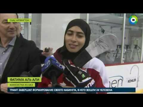 Хоккеистка из ОАЭ покорила Овечкина - МИР24