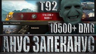 АРТА Т92 АНУС ЗАПЕКАНУС ИЛИ МАКСИМАЛЬНЫЙ УРОН. Эрленберг - лучший бой САУ T92 World of Tanks.