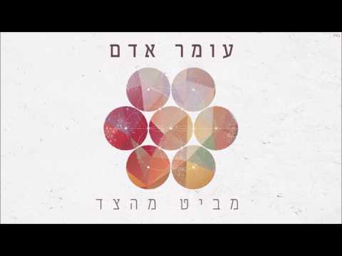 download lagu עומר אדם - מביט מהצד gratis